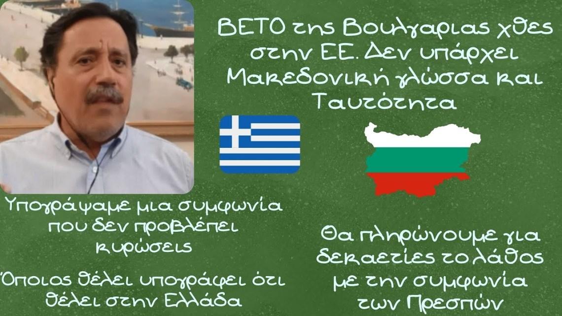 Σάββας Καλεντερίδης, Προδοτική η συμφωνία των Πρεσπών. Θα την πληρώνουμε για δεκαετίες