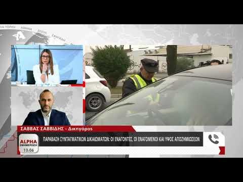Σάββας Σαββίδης για αγωγή πολιτών κατά των διαταγμάτων Covid