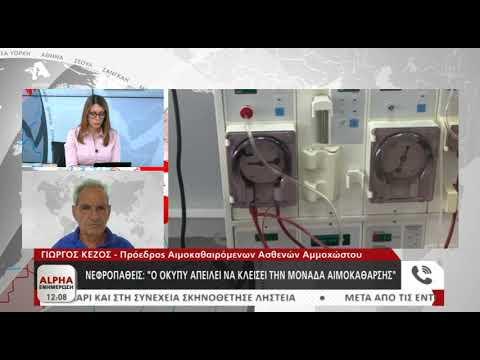 Σε απόγνωση οι νεφροπαθείς στην επαρχία Αμμοχώστου