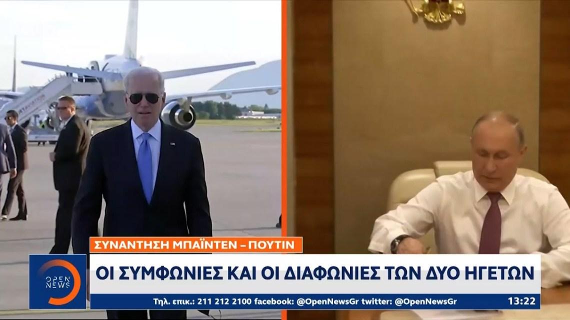 Συνάντηση Μπάιντεν – Πούτιν: Οι συμφωνίες και οι διαφωνίες των δύο ηγετών | OPEN TV