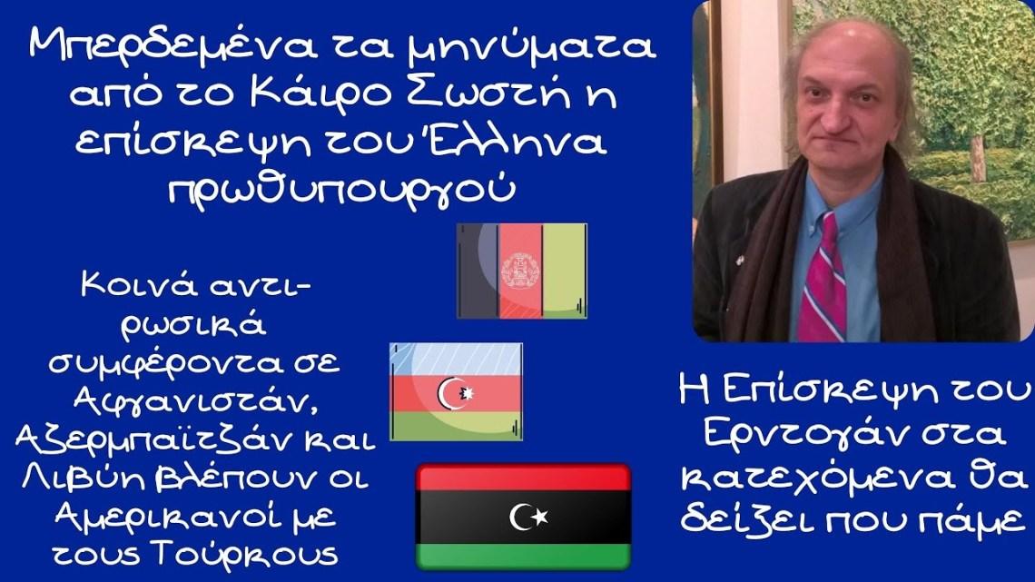 Θανάσης Δρούγος, Η επίσκεψη Μητσοτάκη στην Αίγυπτο και τα κοινά συμφέροντα ΗΠΑ- Τουρκίας