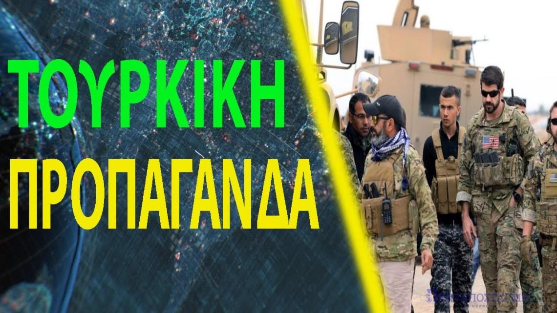 """""""Το YPG καλεί ξένους να ενταχθούν στις τάξεις της"""""""
