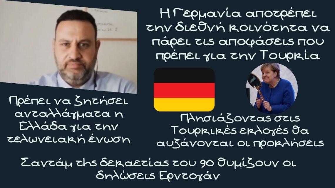 Αλέξανδρος Δεσποτόπουλος, Η Γερμανία ο λόγος που δεν τιμωρείται η Τουρκία από την διεθνή κοινότητα
