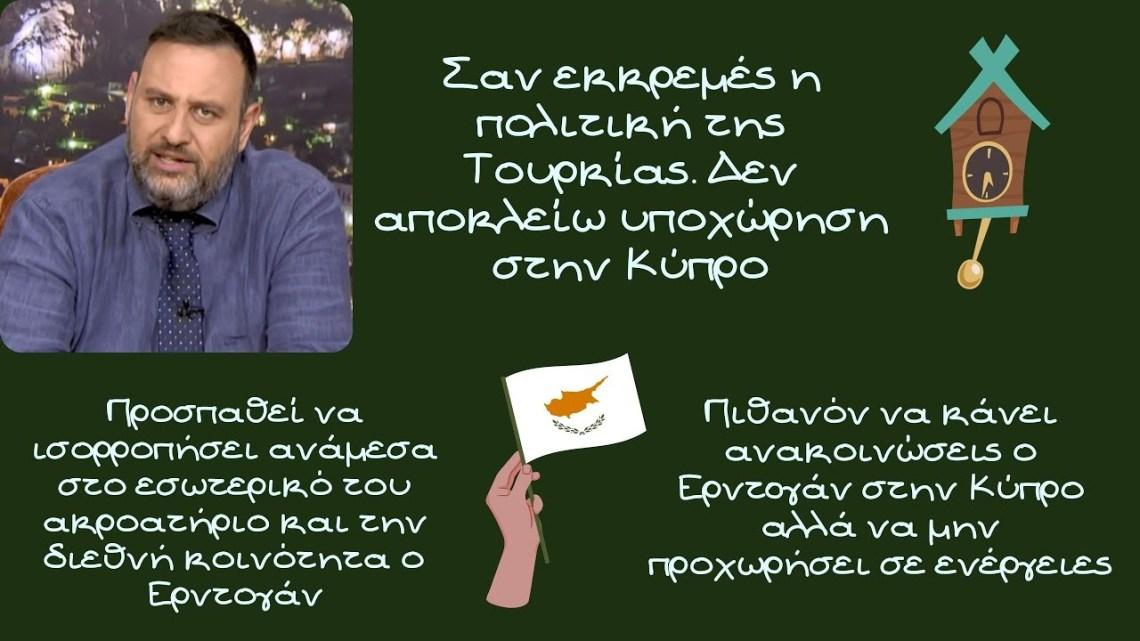 Αλέξανδρος Δεσποτόπουλος, Σαν εκκρεμές η πολιτική της Τουρκίας. Δεν αποκλείω υποχώρηση στην Κύπρο
