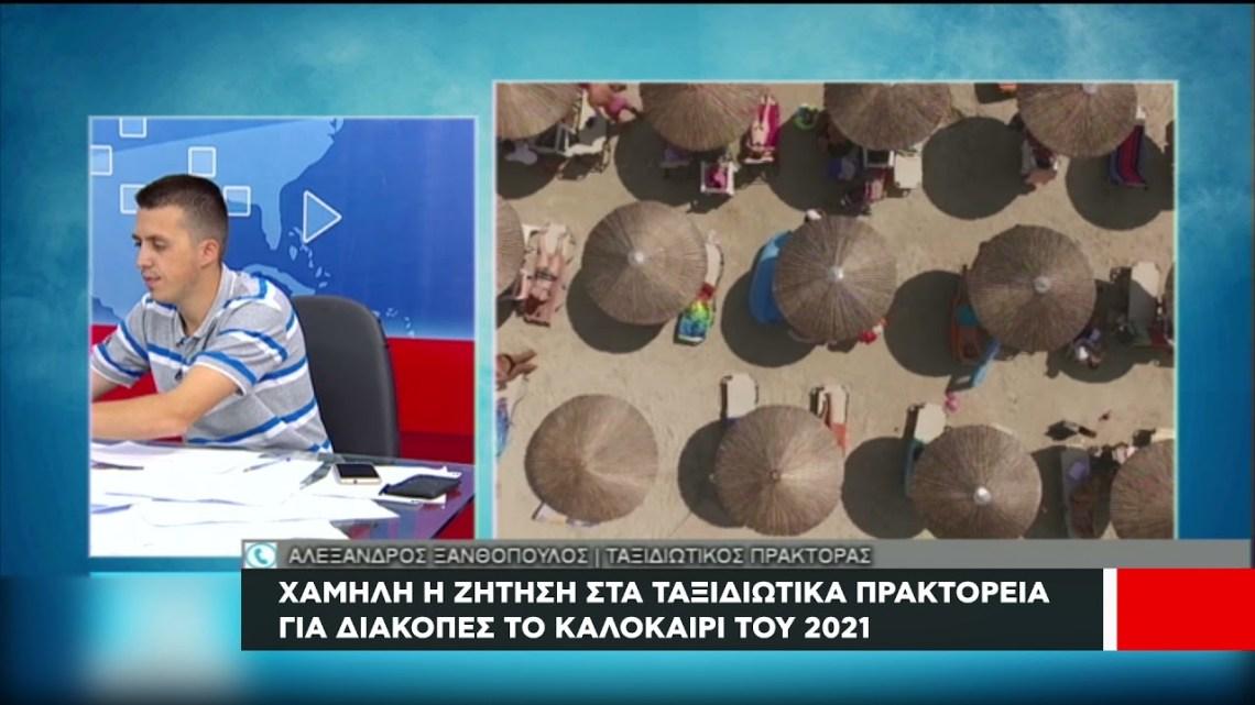 Χαμηλή η ζήτηση στα ταξιδιωτικά πρακτορεία για διακοπές το καλοκαίρι 2021