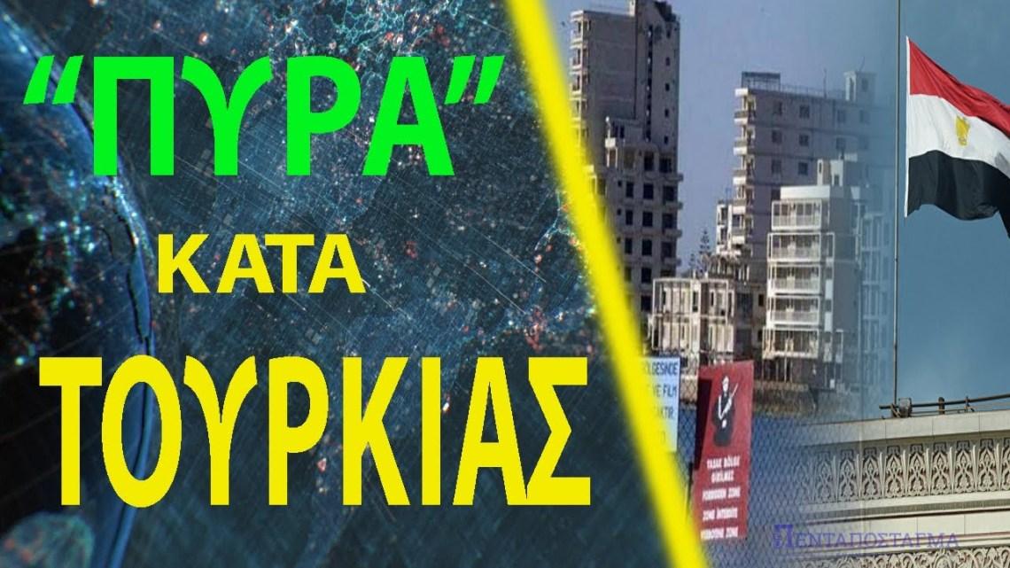 Αίγυπτος: Στο πλευρό της Ελλάδας – Προκλητική η Τουρκία για τα Βαρώσια