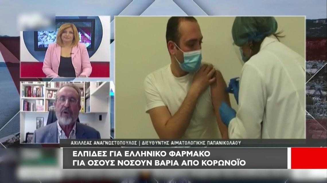 Ελπίδες για ελληνικό φάρμακο για όσους νοσούν βαριά από κορωνοϊό