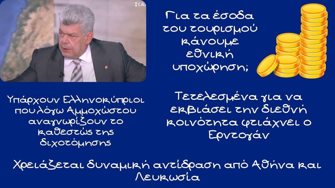 Γιάννης Μάζης, Χρειάζεται δυναμική αντίδραση από Αθήνα και Λευκωσία στις κινήσεις Ερντογάν