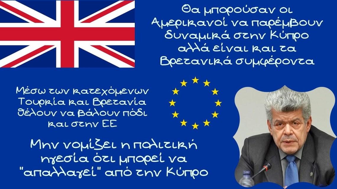 Γιάννης Μάζης, Τι προσπαθεί να πετύχει ο Ερντογάν στην Κύπρο και ο ρόλος των Βρετανών