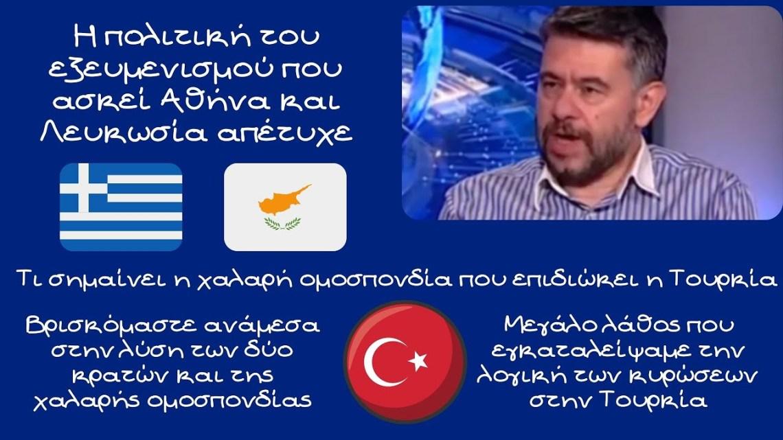 Γιάννος Χαραλαμπίδης, Βρισκόμαστε ανάμεσα στην λύση των δύο κρατών και της χαλαρής ομοσπονδίας