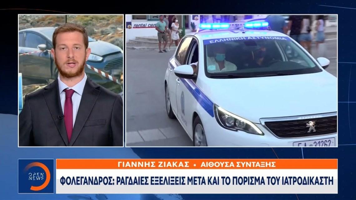 Γυναικοκτονία στη Φολέγανδρο: Τι αναφέρει το πόρισμα του ιατροδικαστή   OPEN TV