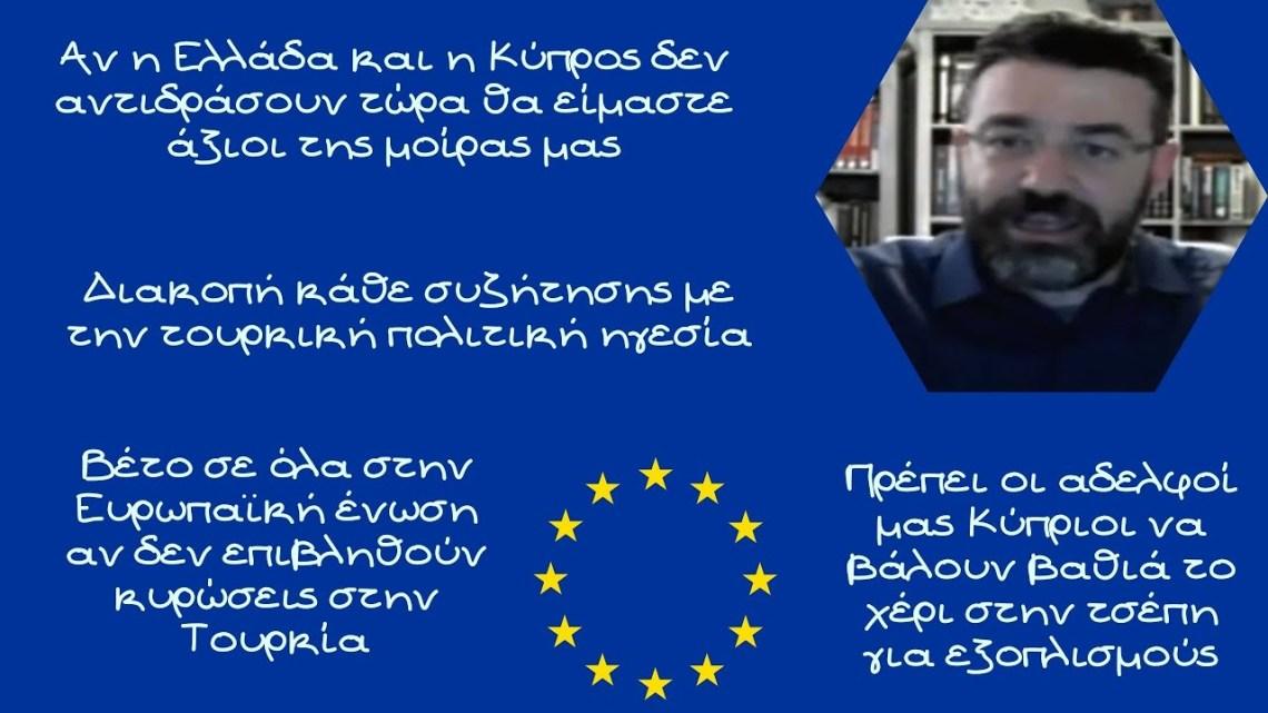 Γιώργος Φίλης, Αν η Ελλάδα και η Κύπρος δεν αντιδράσουν τώρα θα είμαστε άξιοι της μοίρας μας