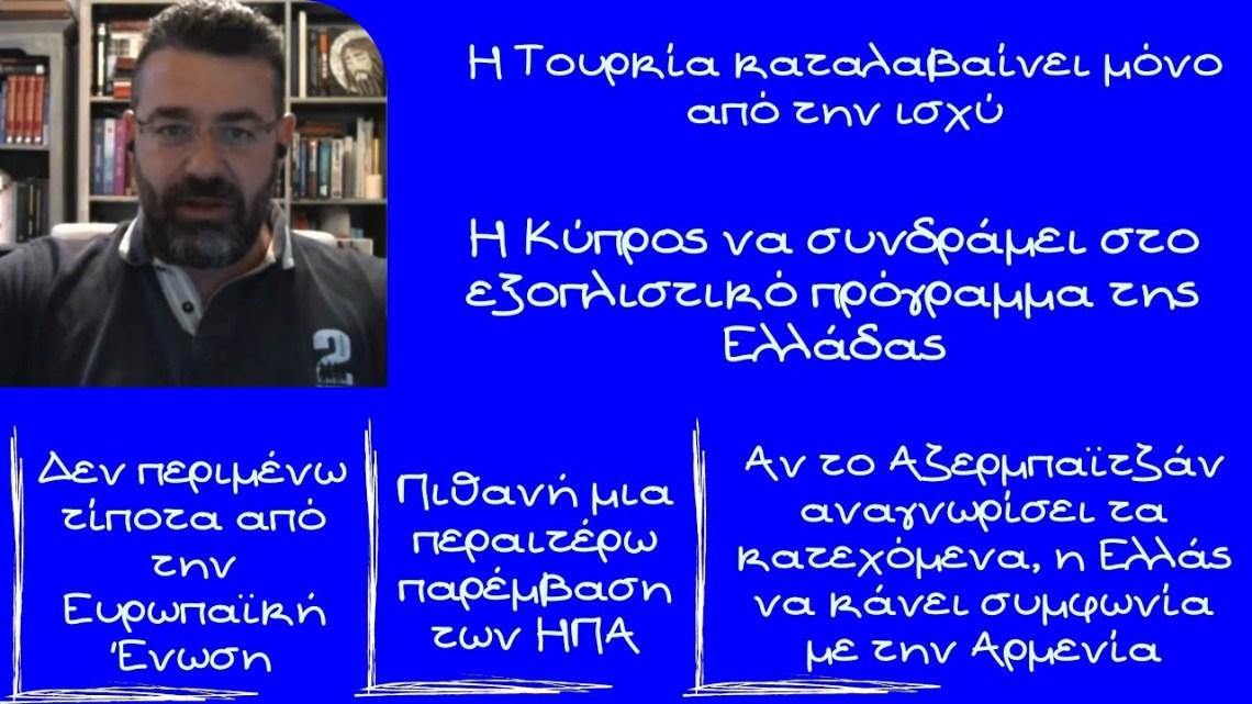 Γιώργος Φίλης, Αν το Αζερμπαϊτζάν αναγνωρίσει τα κατεχόμενα,η Ελλάς να κάνει συμφωνία με την Αρμενία