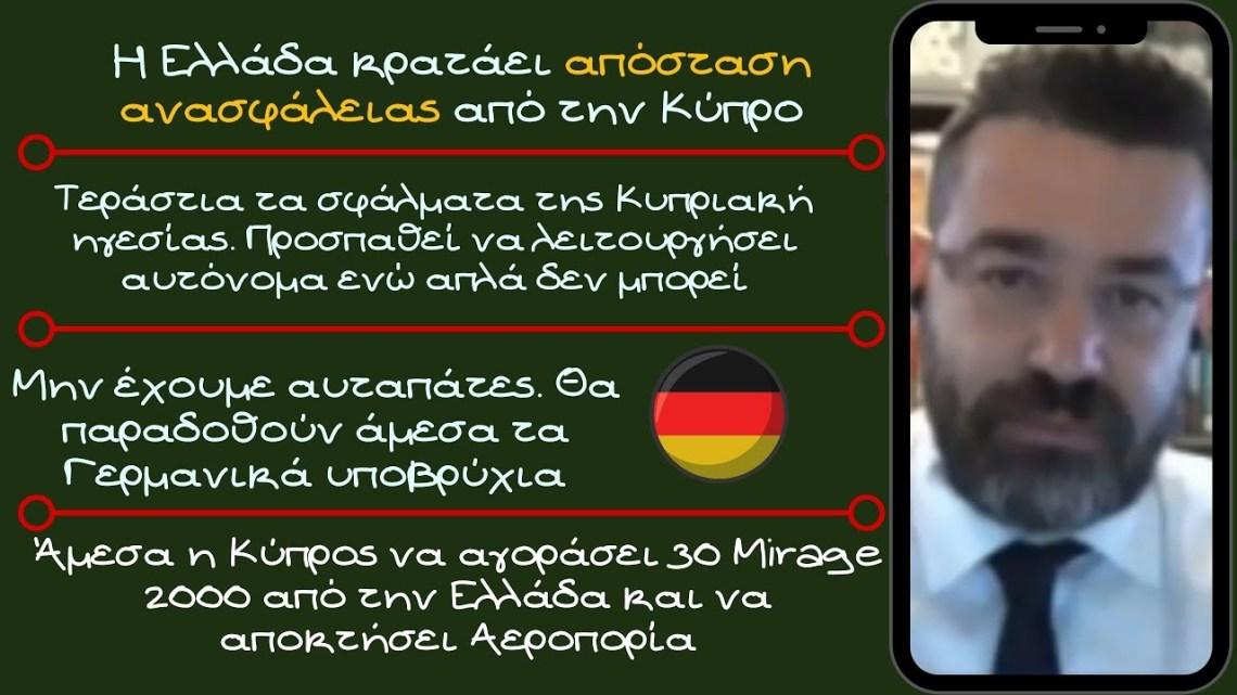 Γιώργος Φίλης, προβληματική η σιωπή της Αθήνας για την Κύπρο. Τεράστιες οι ευθύνες της Λευκωσίας