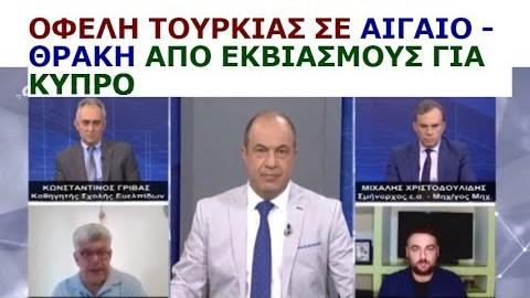 Ι. Μάζης, Κ. Γρίβας, Μ. Χριστοδουλίδης: Οφέλη Τουρκίας σε Αιγαίο – Θράκη από εκβιασμούς για Κύπρο