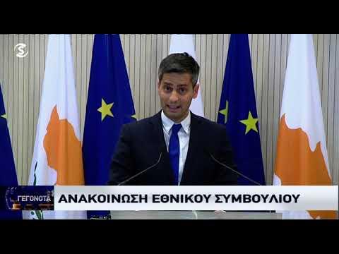 Κοινό ανακοινωθέν Εθνικού Συμβουλίου για τα νέα τετελεσμένα της Τουρκίας στο Βαρώσι