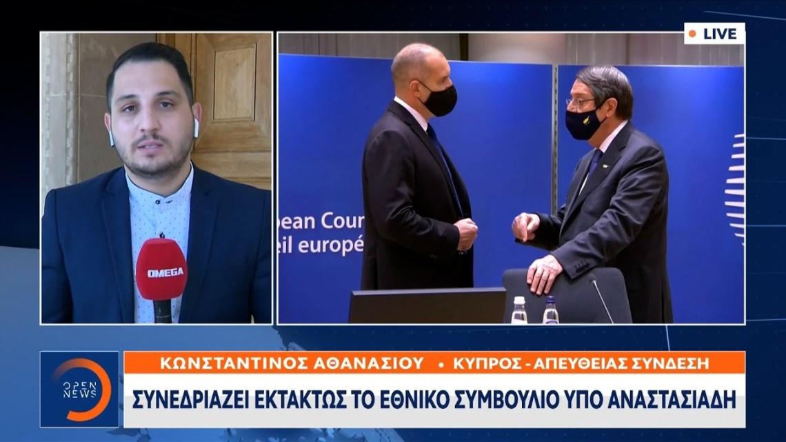 Κύπρος: Συνεδριάζει εκτάκτως το Εθνικό Συμβούλιο υπό τον Αναστασιάδη  | OPEN TV