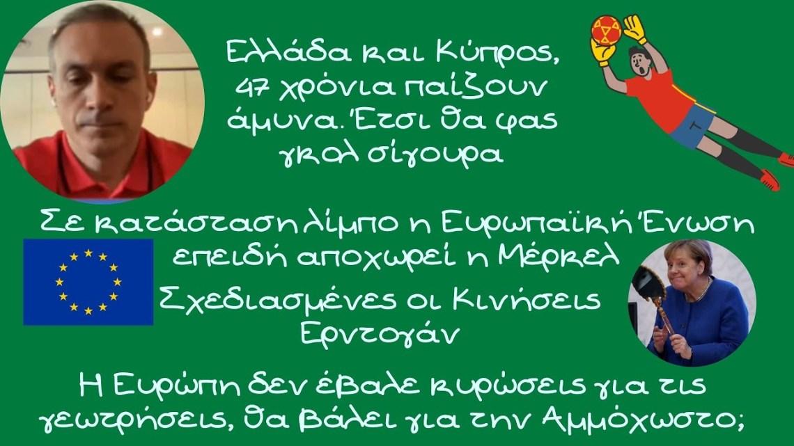 Κωνσταντίνος Φίλης, Ελλάδα και Κύπρος, 47 χρόνια παίζουν άμυνα. Έτσι θα φας γκολ σίγουρα