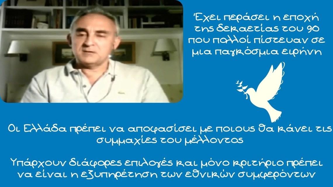 Κώστας Γρίβας, Η Ελλάδα χρειάζεται νέες συμμαχίες. Κριτήριο η εξυπηρέτηση των εθνικών συμφερόντων
