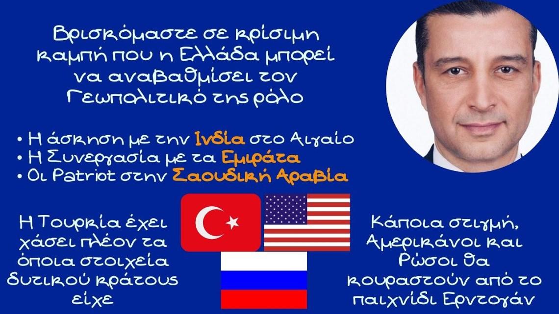 Λάμπρος Καλαρρύτης, Υπάρχουν οι συνθήκες  η Ελλάδα να αναβαθμίσει τον Γεωπολιτικό της ρόλο