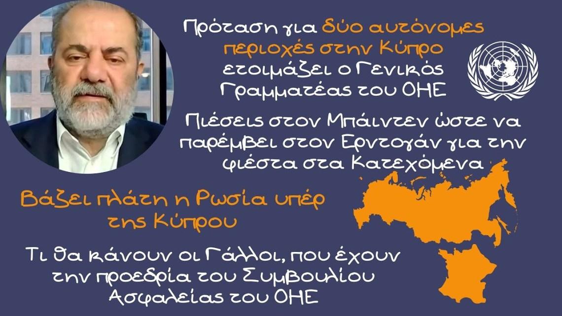 Μιχάλης Ιγνατίου, Βάζει πλάτη στον ΟΗΕ η Ρωσία για την Κύπρο. Πιέσεις για παρέμβαση Μπάιντεν