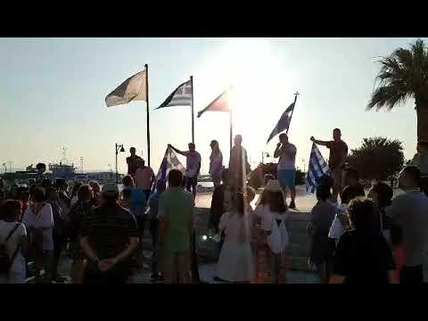 Νάξος: Διαδήλωση….