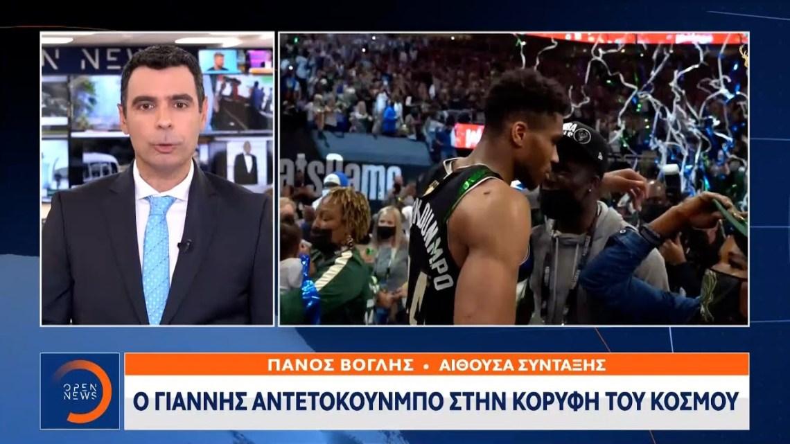 Ο Γιάννης Αντετοκούνμπο στην κορυφή του κόσμου | Μεσημεριανό Δελτίο Ειδήσεων 21/7/2021 | OPEN TV