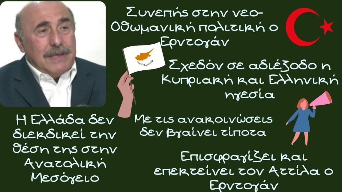 Παναγιώτης Θεοδωρακίδης, Η Ελλάδα δεν διεκδικεί την θέση της στην Ανατολική Μεσόγειο