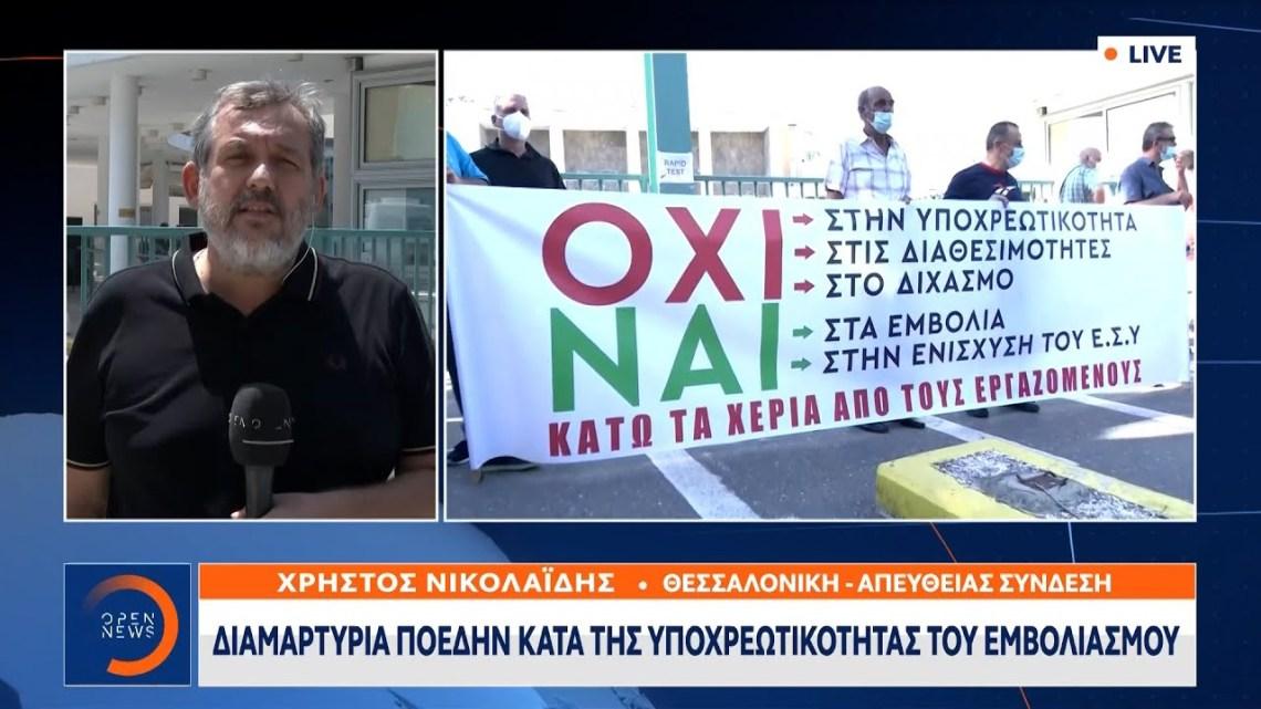 Θεσσαλονίκη:Διαμαρτυρία ΠΟΕΔΗΝ κατά της υποχρεωτικότητας του εμβολιασμού|Μεσημεριανό Δελτίο Ειδήσεων