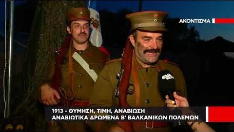 1913 – Θύμηση – Τιμή – Αναβίωση | Δρώμενα Β Βαλκανικών Πολέμων στο Ακόντισμα Ν. Καρβάλης