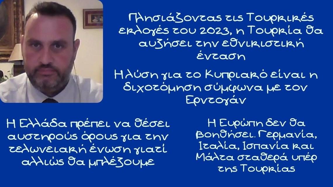 Αλέξανδρος Δεσποτόπουλος, Η Ελλάδα πρέπει να θέσει αυστηρούς όρους για την τελωνειακή ένωση