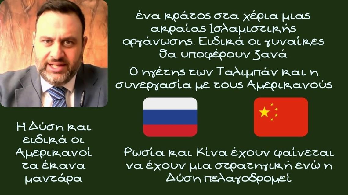 Αλέξανδρος Δεσποτόπουλος, Ρωσία και Κίνα έχουν μια στρατηγική ενώ η Δύση πελαγοδρομεί στο Αφγανιστάν