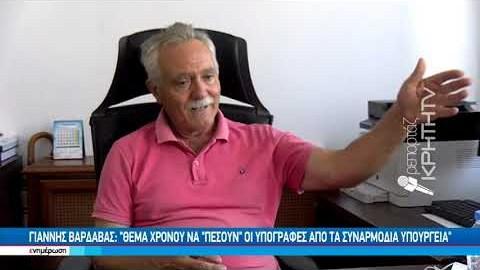 Υπεγράφη από το ΤΑΙΠΕΔ η παραχώρηση της χερσαίας ζώνης του λιμανιού στον Δήμο Ηρακλείου