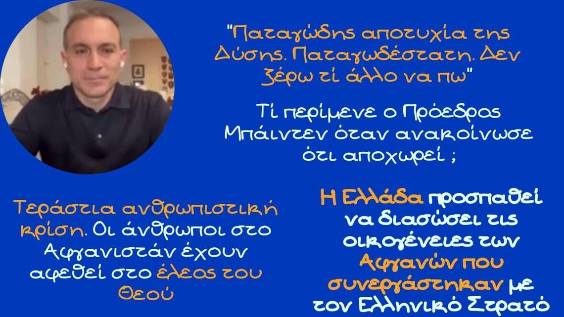 Κωνσταντίνος Φίλης, Προσπάθεια να διασωθούν οι Αφγανοί που συνεργάστηκαν με τον Ελληνικό στρατό