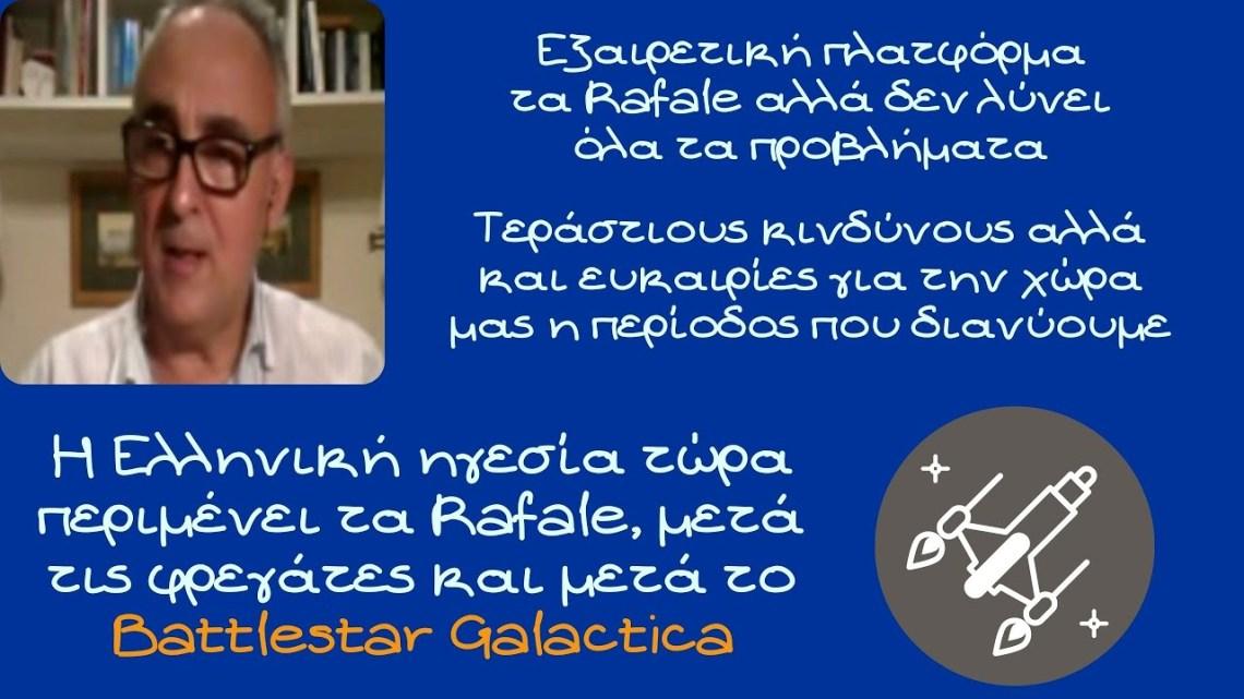 Κώστας Γρίβας, Η Ελλάδα τώρα περιμένει τα Rafale, μετά τις φρεγάτες και μετά το Battlestar Galactica
