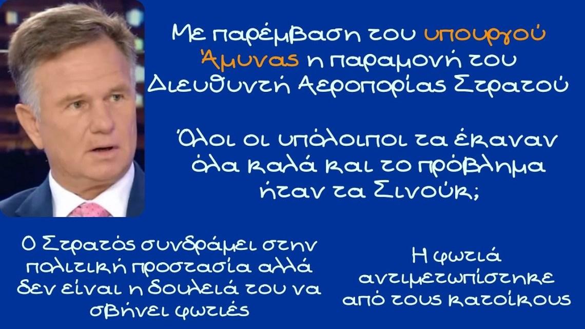 Λάμπρος Τζούμης, Με παρέμβαση του υπουργού Άμυνας η παραμονή του Διευθυντή Αεροπορίας Στρατού