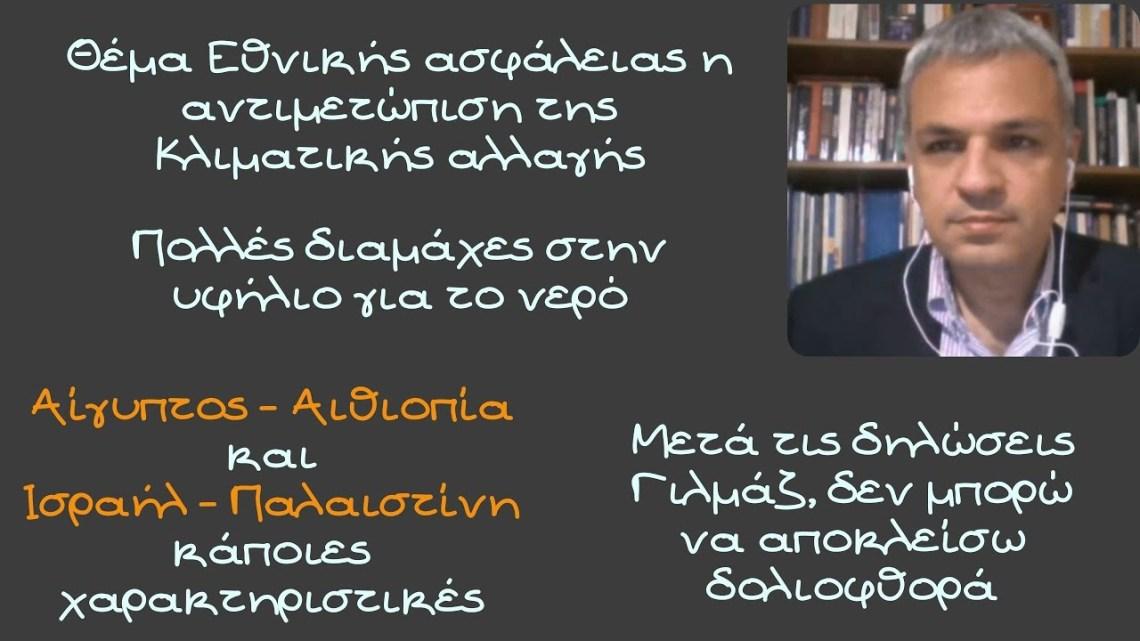 Μάνος Καραγιάννης, Θέμα Εθνικής ασφάλειας η  Κλιματική αλλαγή. Δεν μπορώ να αποκλείσω δολιοφθορά