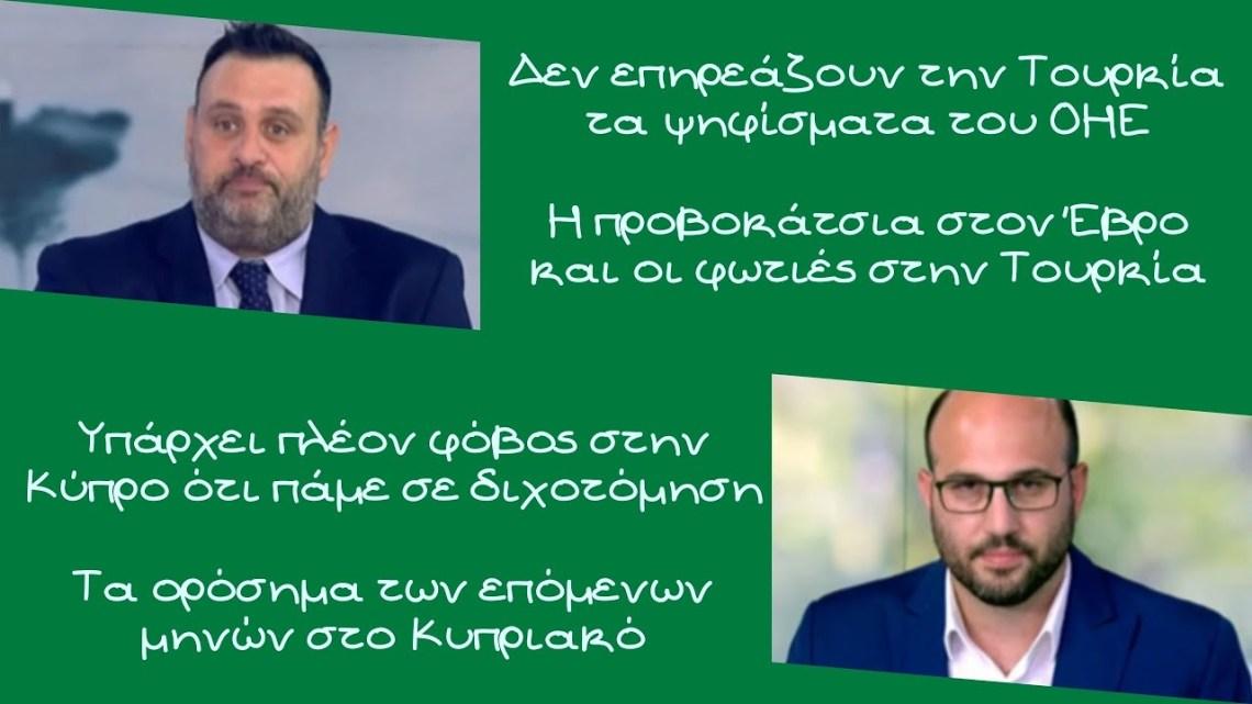 Μιχάλαρος, Δεσποτόπουλος, Υπάρχει φόβος στην Κύπρο. Το Σεπτέμβρη θα μάθουμε τους φίλους μας