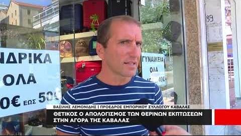 Θετικός ο απολογισμός μετά την λήξη των εκπτώσεων σε Καβάλα και Χρυσούπολη