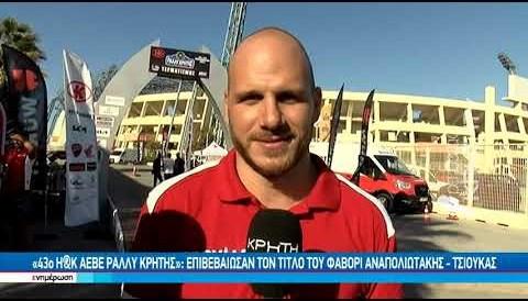 """43o H&K AEBE Ράλλυ Κρήτης"" : Επιβεβαίωσαν τον τίτλο του φαβορί Αναπολιωτάκης – Τσιούκας"