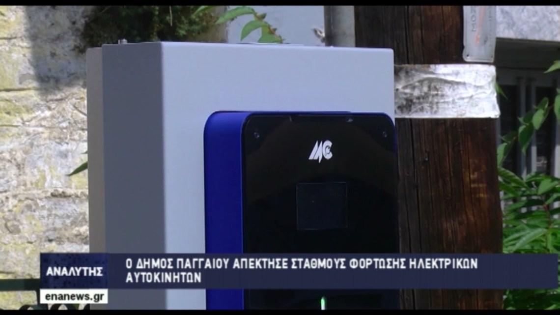 ΑΝΑΛΥΤΗΣ | Ο Δήμος Παγγαίου εγκαινιάζει τους πρώτους σταθμούς φόρτισης ηλεκτρονικών οχημάτων