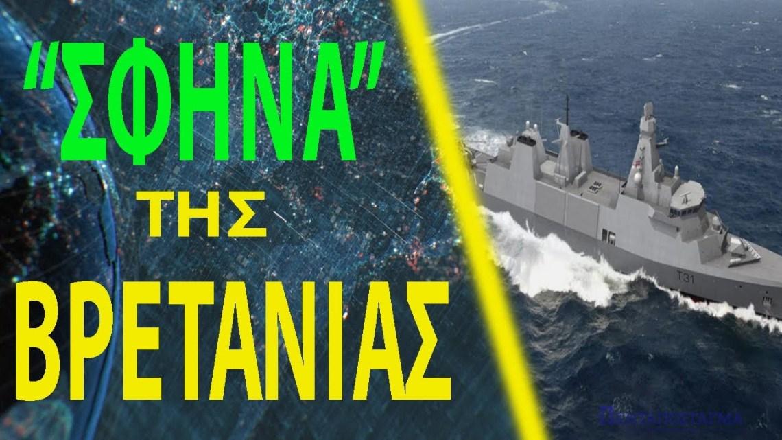 """Αγγλογαλλικός """"πόλεμος"""" με αφορμή το ελληνικό πρόγραμμα Φρεγατών"""