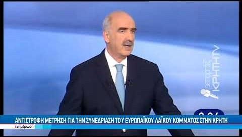 Αντίστροφη μέτρηση για την συνεδρίαση του Ευρωπαϊκού Λαϊκού Κόμματος στην Κρήτη