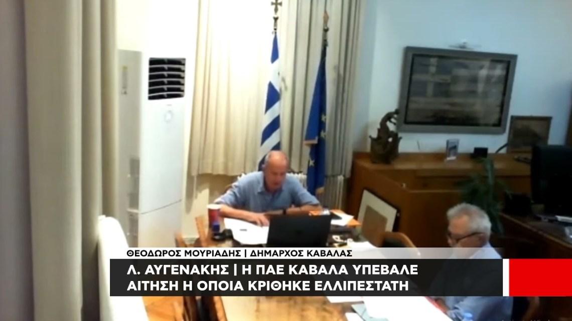 Δημοτικό Συμβούλιο Καβάλας | Εντονος προβληματισμός για την δήλωση Λ. Αυγενάκη
