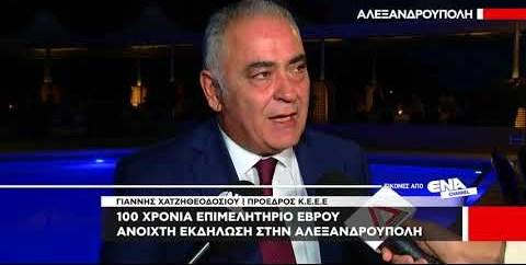 Εκδήλωση για τα 100 χρόνια Επιμελητήριο Έβρου στην Αλεξανδρούπολη