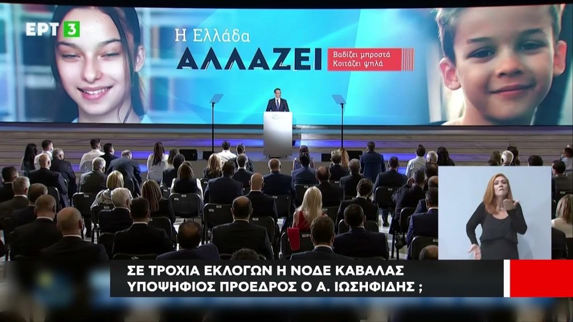 Εκλογές ΝΟΔΕ Καβάλας | Εκ νέου υποψήφιος  ο Δράκος, φήμες για Ιωσηφίδη