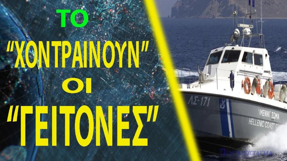 Επεισόδιο Έλληνα ψαρά με Τούρκο στην Ικαρία – «Έκανε χειρονομία ότι θα μου κόψει τον λαιμό»