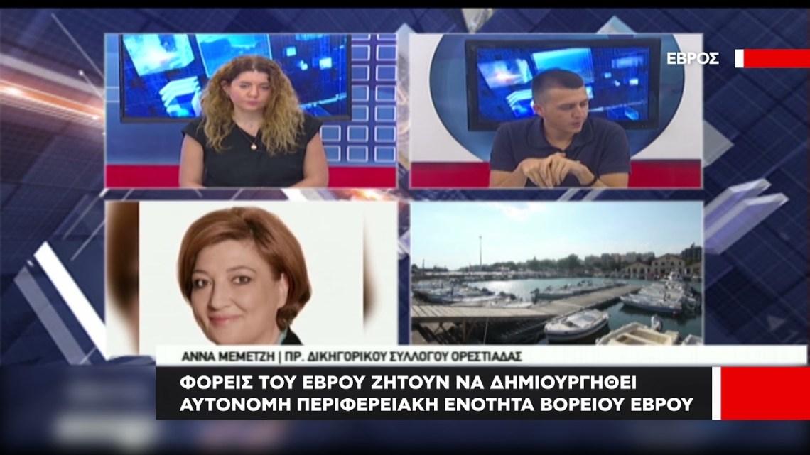 Φορείς από τον Έβρο ζητούν αυτόνομη Περιφερειακή Ενότητα Βορείου Αιγαίου