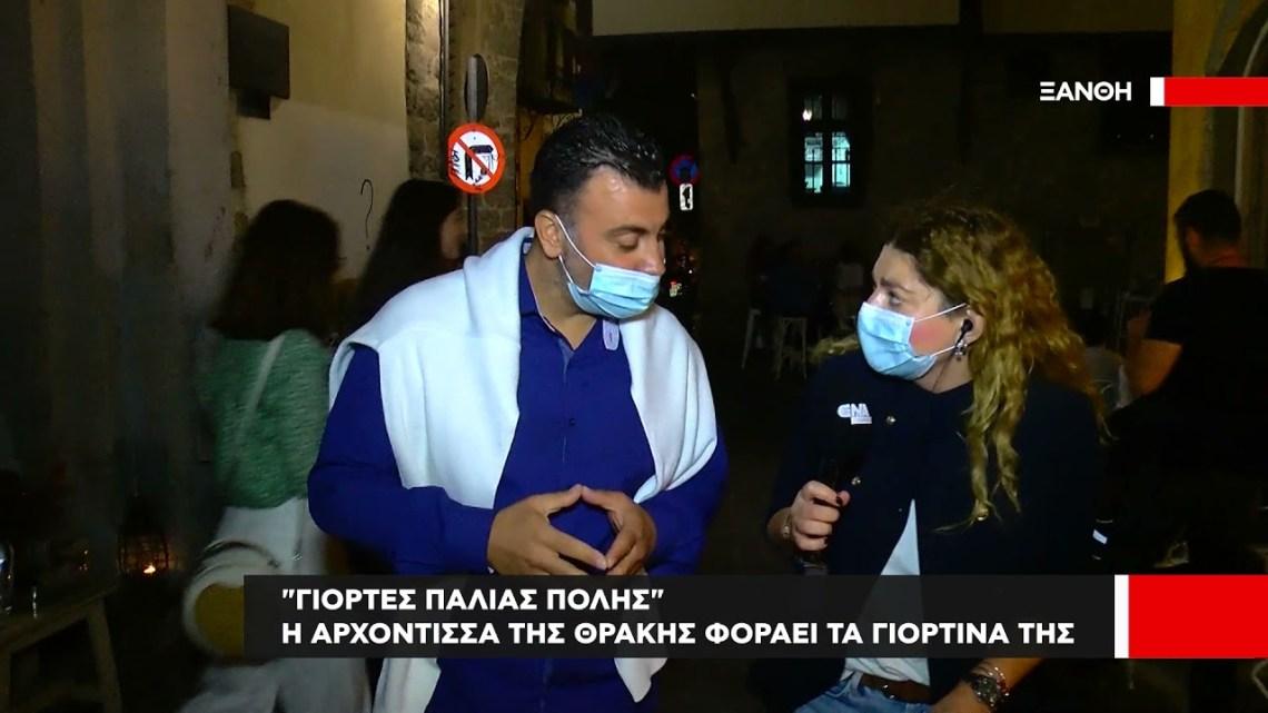Γιορτές Παλιάς Πόλης | Η αρχόντισσα της Θράκης φοράει τα γιορτινά της