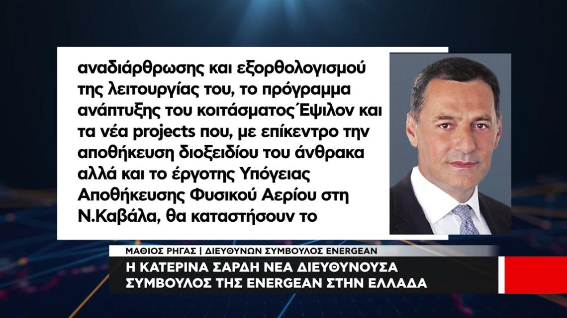 H Κατερίνα Σάρδη νέα Διευθύνουσα Σύμβουλος & Country Manager της Energean στην Ελλάδα